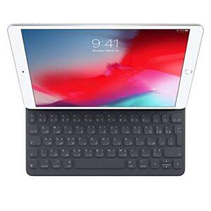 Apple Smart Keyboard (for 10.5-Inch iPad Pro) - British ...